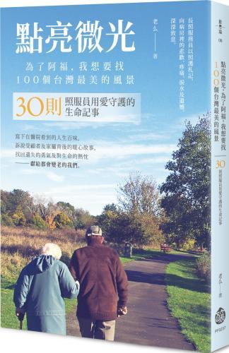 點亮微光,為了阿福,我想要找100個台灣最美的風景:30則照服員用愛守護的生命記事