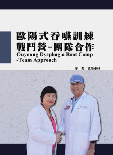 歐陽式吞嚥訓練戰鬥營:團隊合作