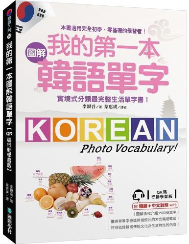 我的第一本圖解韓語單字【QR碼行動學習版】:實境式分類最完整生活單字書!(附韓語、中文對照MP3)