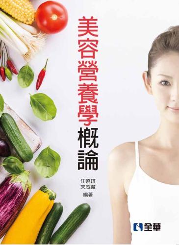 美容營養學概論?