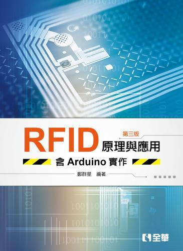 RFID原理與應用-含Arduino實作(第三版)?