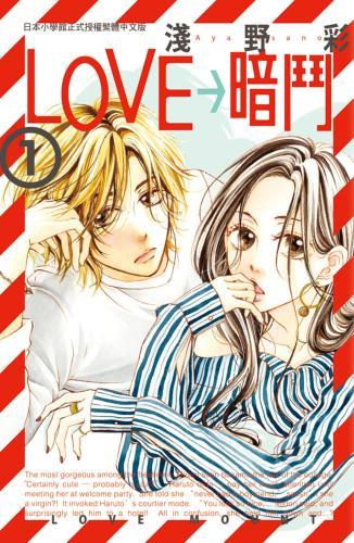 LOVE→暗鬥 1