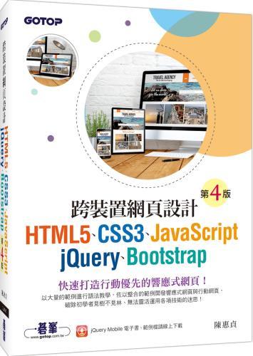 跨裝置網頁設計:HTML5、CSS3、JavaScript、jQuery、Bootstrap (第四版)