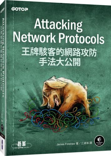 Attacking Network Protocols:王牌駭客的網路攻防手法大公開