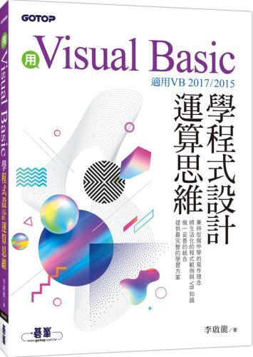 用Visual Basic學程式設計運算思維(適用VB 2017/2015)