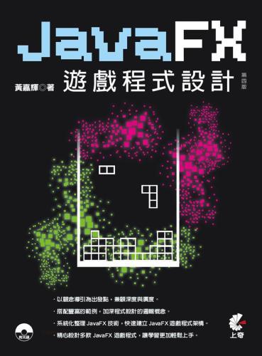 JavaFx遊戲程式設計(第四版)