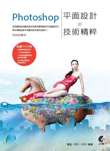 Photoshop平面設計的技術精粹(附DVD)(熱銷絕賣版)