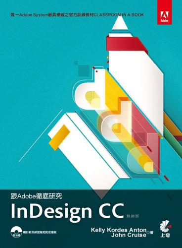 跟Adobe徹底研究InDesign CC(熱銷版)(附光碟)