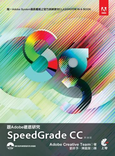 跟Adobe徹底研究Speedgrade CC(附光碟)(熱銷版)