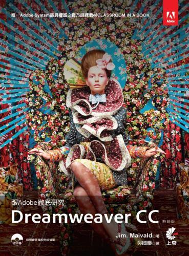 跟Adobe徹底研究Dreamweaver CC(附光碟)(熱銷版)