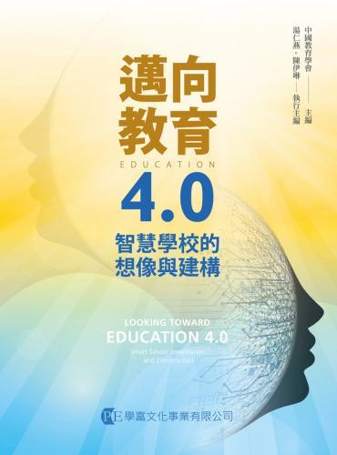 邁向教育4.0:智慧學校的想像與建構