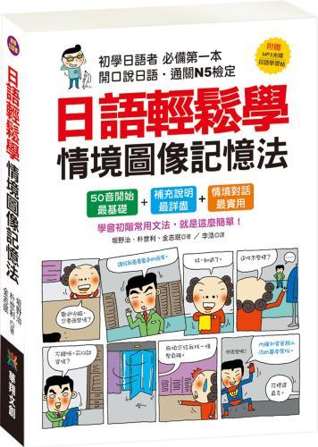 日語輕鬆學 情境圖像記憶法(附MP3 CD、日語學習帖)