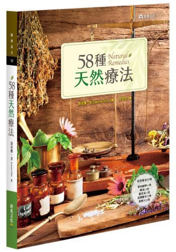 58種天然療法
