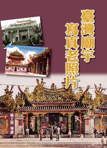 臺灣廟宇寫真老照片(精裝)