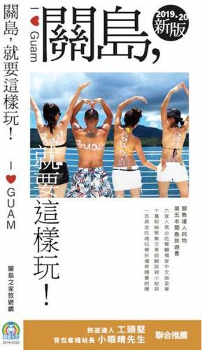 關島,就要這樣玩2019-20(新版)