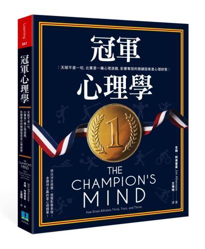冠軍心理學:天賦不是一切,比賽是一種心理遊戲,影響奪冠的關鍵因素是心理狀態