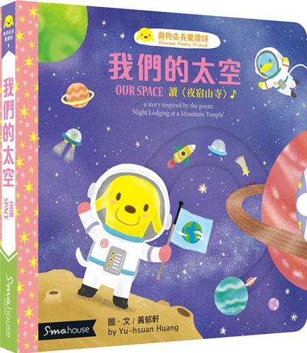 我們的太空:讀〈夜宿山寺〉