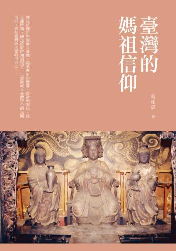 臺灣的媽祖信仰