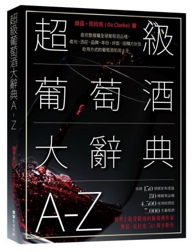 超級葡萄酒大辭典A-Z:最完整搜羅全球葡萄酒品種、產地、酒莊、品牌、年份、評鑑、選購方針及飲用方式的葡萄酒知識大全