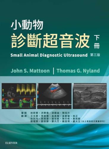 小動物診斷超音波(下冊)(3版)