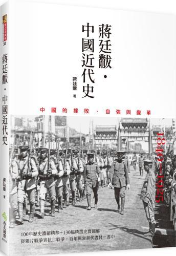 蔣廷黻˙中國近代史:1840~1925中國的挫敗、自強與變革