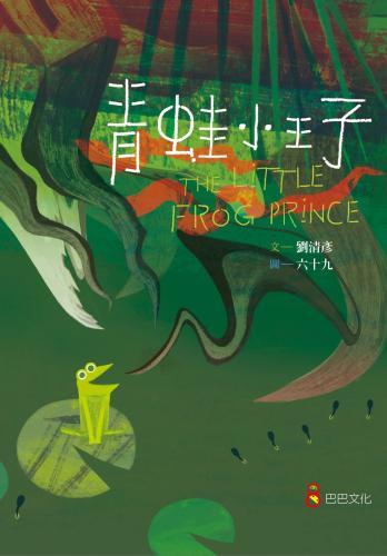 青蛙小王子