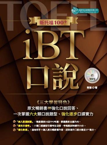 新托福100+iBT口說(附MP3)