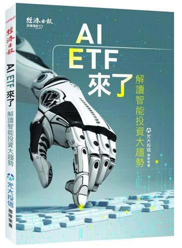 AI ETF來了:解讀智能投資大趨勢