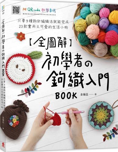 全圖解 初學者の鉤織入門BOOK:只要9種鉤針編織法就能完成23款實用又可愛的生活小物(附QR code教學影片)