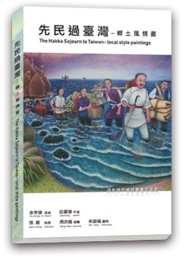 先民過台灣:鄉土風情畫