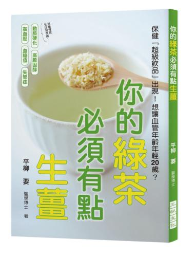 你的綠茶必須有點生薑:想讓血管年齡年輕20歲?保健「超級飲品」出現了!