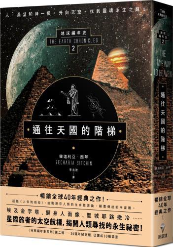 通往天國的階梯:地球編年史第二部(全新校譯版)