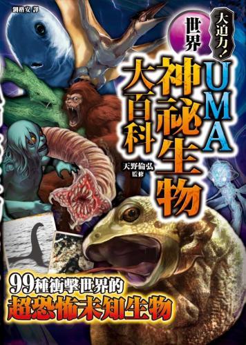 UMA世界神祕生物大百科 詭祕檔案1