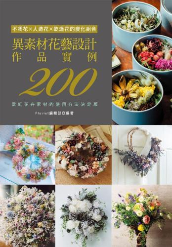 異素材花藝設計作品實例200