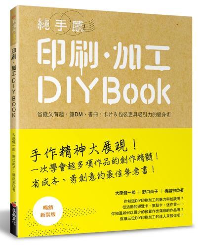 純手感 印刷.加工DIY BOOK(暢銷新裝版)