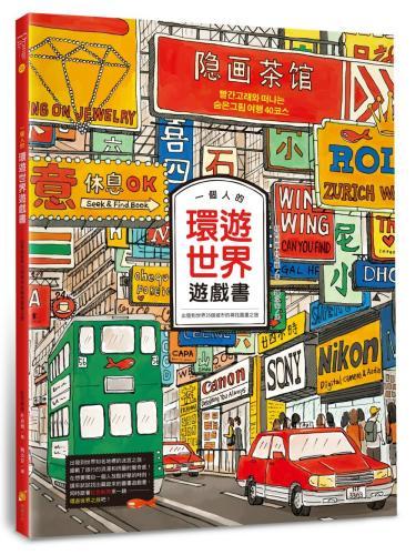 一個人的環遊世界遊戲書:出發到世界35個城市的尋找圖畫之旅