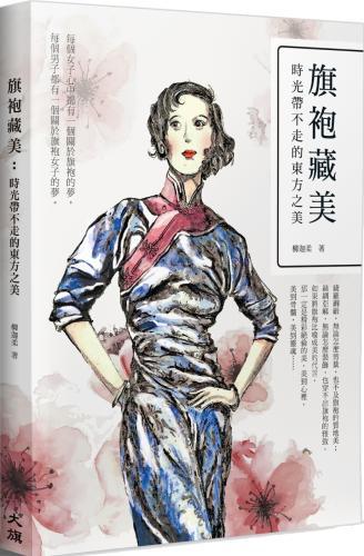 旗袍藏美:時光帶不走的東方之美