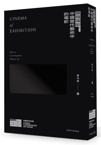 展覽電影:中國當代藝術中的電影