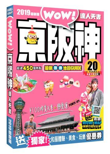 京阪神達人天書 2019最新版
