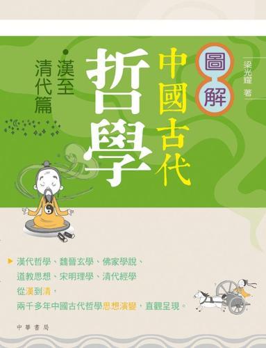 圖解中國古代哲學?漢至清代篇