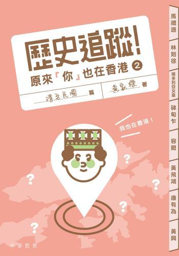 歷史追蹤!原來「你」也在香港 2:清至民國篇