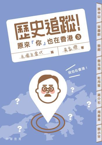 歷史追蹤!原來「你」也在香港 3:民國至當代篇
