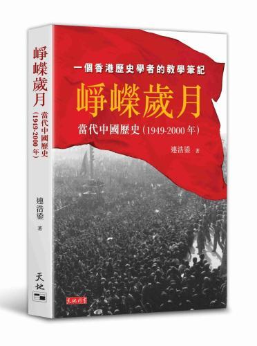 崢嶸歲月:當代中國歷史(1949-2000年)