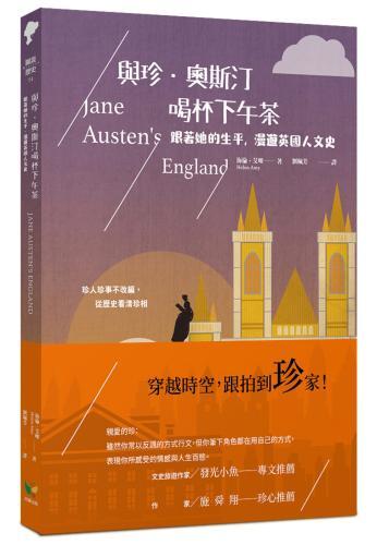 與珍.奧斯汀喝杯下午茶:跟著她的生平,漫遊英國人文史