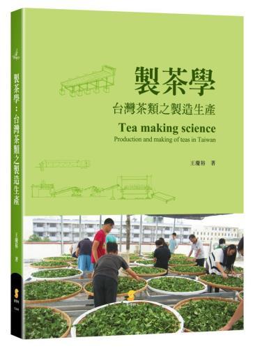 製茶學:台灣茶類之製造生產