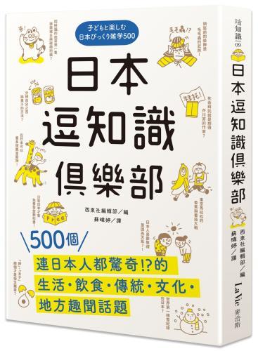 日本逗知識俱樂部:500個連日本人都驚奇的生活?飲食?傳統?文化?地方趣聞話題