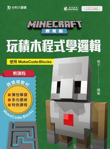 Minecraft教育版:玩積木程式學邏輯 使用MakeCode Blocks