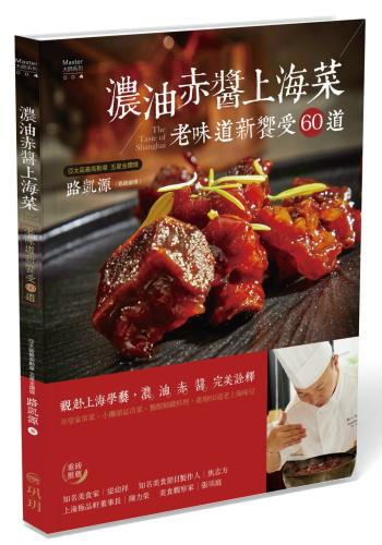 濃油赤醬上海菜:老味道新饗受60道