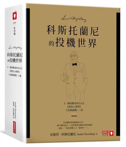 科斯托蘭尼的投機世界(增修版)《一個投機者的告白》《金錢遊戲》《證券心理學》三書