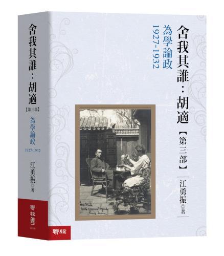 舍我其誰:胡適,【第三部】為學論政,1927-1932